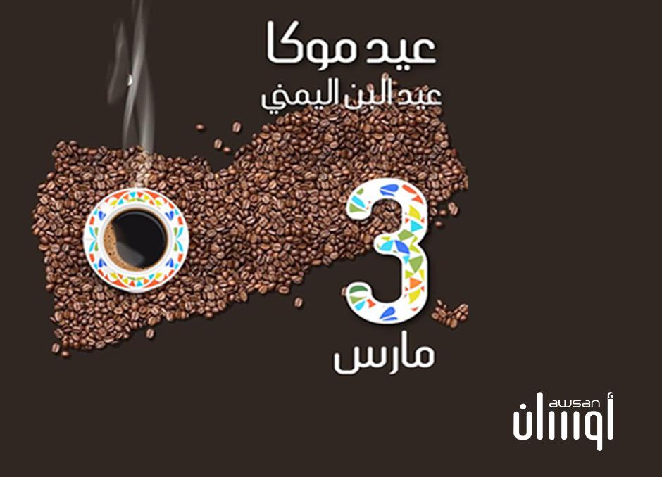 عيد البن اليمني عيد موكا